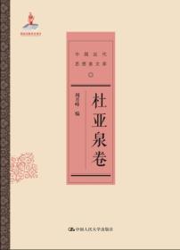 【全新正版】杜亚泉卷(中国近代思想家文库) 周月峰9787300187235中国人民大学出版社周月峰