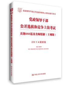 华图·2014党政领导干部公开选拔和竞争上岗考试:真题680道及名师精解(主观题)(最新版)