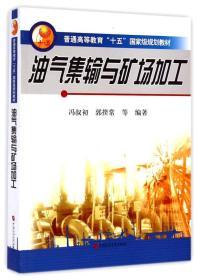 油气集输与矿场加工 冯叔初 中国石油大学出版社 9787563621897