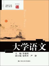 大学语文/