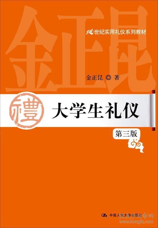 大学生礼仪(第3版)/21世纪实用礼仪系列教材