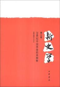 新史学(第七卷):20世纪中国革命的再阐释