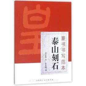 篆书书写范本:泰山刻石