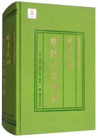 晚清民初粤语法汉词典(晚清民初沪粤语外汉词典系列)