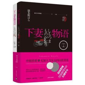 下妻物语:《飞车女与萝莉》《飞车女、萝莉与杀人事件》(套装两册)