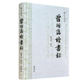 正版现书 曾国藩读书录(修订全本)