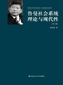魯曼社會系統理論與現代性(第2版)