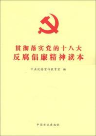 贯彻落实党的十八大反腐倡廉精神读本