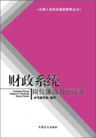 公职人员岗位廉政教育丛书:财政系统岗位廉政教育读本