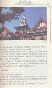 上海之旅(中英对照)