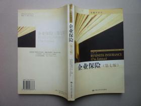 金融学译丛---企业保险(第七版)