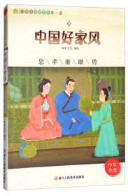 小学生传统文化第一课:中国好家风 忠孝廉耻勇