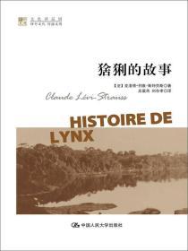 猞猁的故事:明德书系·文化译品园