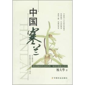 中国寒兰作者签名本