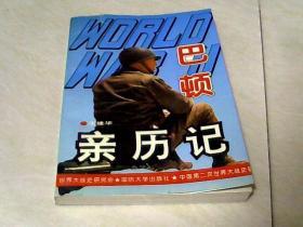 第二次世界大战:巴顿亲历记 【大32开 1995年二版二印】