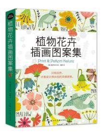 设计新经典 植物花卉插画图案集