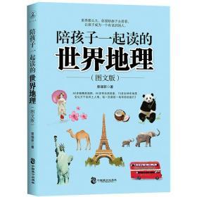 陪孩子一起读的世界地理