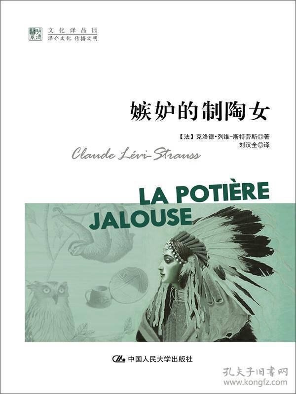 嫉妒的制陶女:明德书系·文化译品园