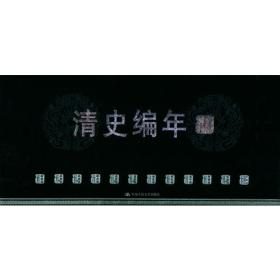 清史编年(全九卷十二册)(箱装)