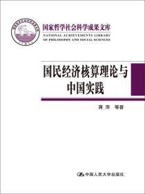 9787300188324-yd-国民经济核算理论与中国实践
