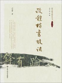 欧体楷书技法/国学教养教育丛书