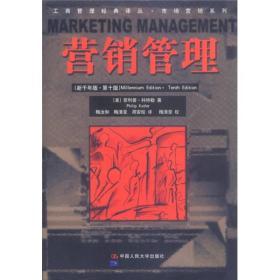 【二手包邮】营销管理(新千年版·第十版) 美 科特勒 梅汝和 梅清