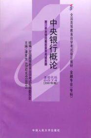 中央银行概论潘金生中国人民大学出版社9787300035192s