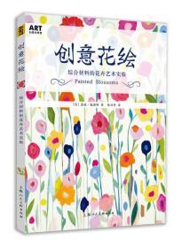 ART创意训练营——创意花绘:综合材料的花卉艺术实验
