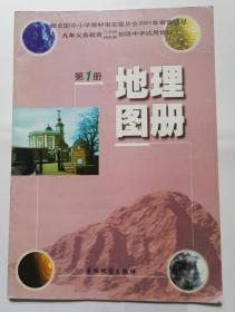 九年义务教育三年制四年制初级中学教科书《地理图册》第1、2、3、4册