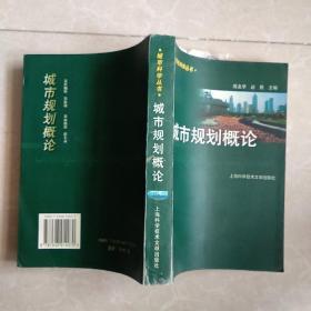 城市规划概论