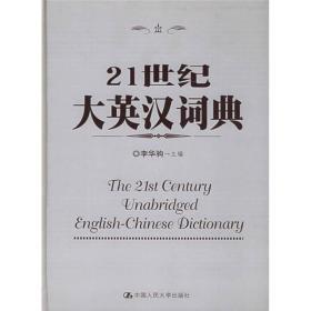 21世纪大英汉词典