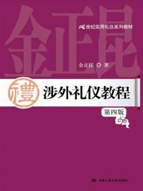 涉外禮儀教程(第四版)/21世紀實用禮儀系列教材