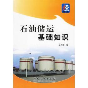 石油储运基础知识