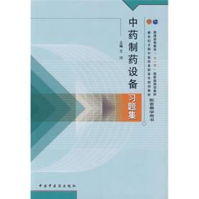 中药制药设备习题集9787802312081
