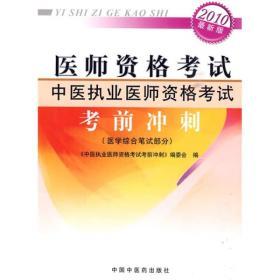 2010医师资格考试中医执业医师资格考试考前冲刺(医学综合笔试部分)(最新版)