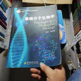 基础分子生物学