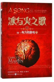 冰与火之歌 上 权力的游戏下 A game of thrones 乔治 R.R.马丁 谭光磊 屈畅 重庆出版社 9787229128555