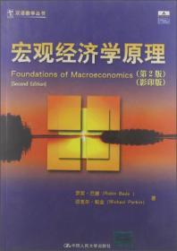 双语教学丛书:宏观经济学原理(第2版)(影印版)