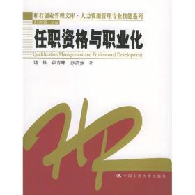 【全新正版】任职资格与职业化 饶征9787300057521中国人民大学出版社饶征等