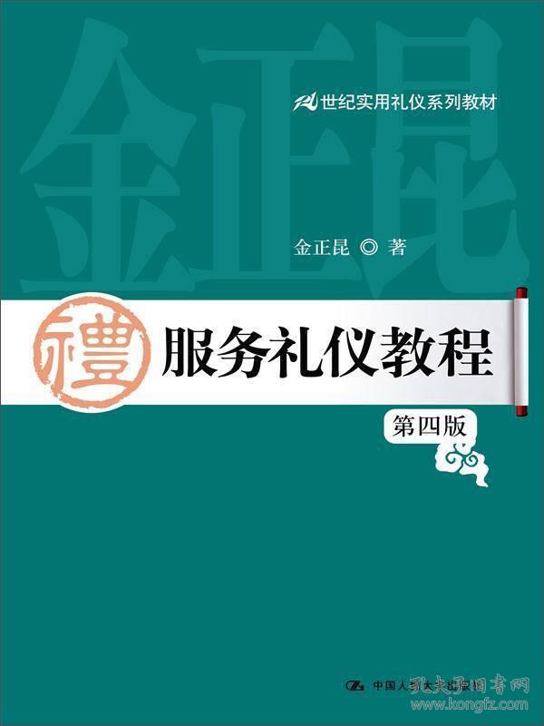 服务礼仪教程(第四版)/21世纪实用礼仪系列教材