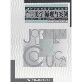 广告美学:原理与案例祁聿民中国人民大学出版社
