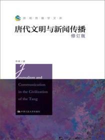 唐代文明与新闻传播(修订版)/新闻传播学文库