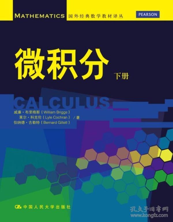 微积分(下册 国外经典数学教材译丛)