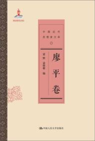 中国近代思想家文库:廖平卷中国人大蒙默、 蒙怀敬9787300188782