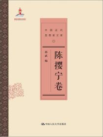 中国近代思想家文库:陈撄宁卷