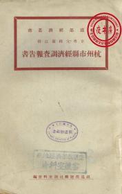 【复印件】京粤支线浙江段杭州市县经济调查报告书-1949年版--铁道部经济丛书