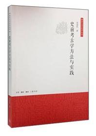 南京大学史学丛书:史前考古学方法与实践