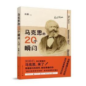 正版二手包邮马克思的20个瞬间肖鹏上海人民出版社9787208151208有笔记