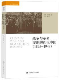 戰爭與革命交織的近代中國