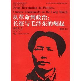 从革命到政治:长征与毛泽东的崛起